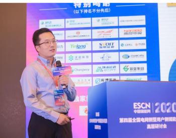 中能建广东院楚攀:广东省储能市场现状及未来技术趋势研判