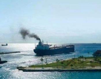 船舶<em>大气污染</em>物排放<em>标准</em>亟需收紧