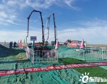 内蒙古苏尼特右旗2号<em>微</em>网一期132MW风电项目完成首台风机浇筑