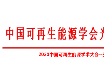 关于2020中国可再生能源学术大会<em>光伏分会</em>的通知