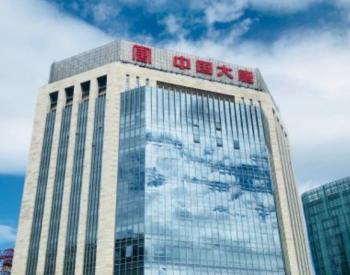 中国大唐2019年新能源开工421万千瓦创历史最好