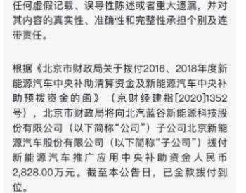 <em>北汽新能源</em>收到2828万元国家补助