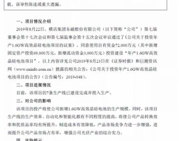 浙江横店东磁年产1.6GW高效晶硅电池项目投产