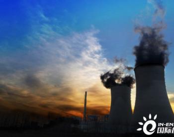 全球煤电装机减少背景下 中国仍主导发展
