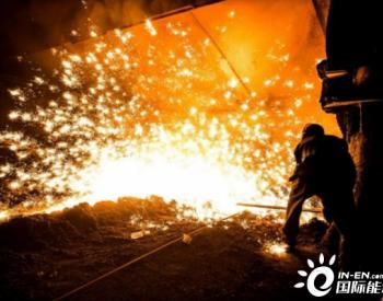 两项钢铁行业团标八月份发布实施