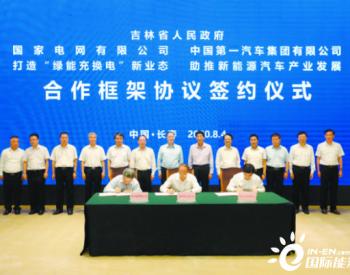 国家电网与<em>吉林</em>省政府、<em>一汽</em>集团签署合作框架协议