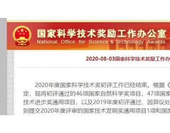 恭喜!唯一<em>氢燃料电池项目</em>初评国家科学技术二等奖