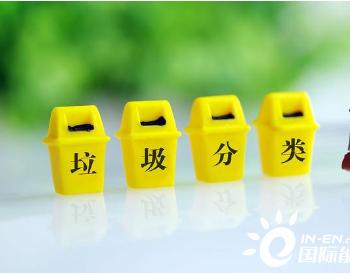 北京:厨余分类不合格、这些<em>垃圾</em>没清走,物业需付违约金