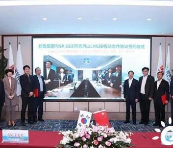 10%股权!韩国SK拿下新奥舟山接收站,LNG进军中国成型!
