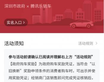 深圳市政府推出4亿汽车<em>置换补贴</em>,可线上申领