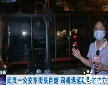 湖北武汉一电动公交车自燃起火