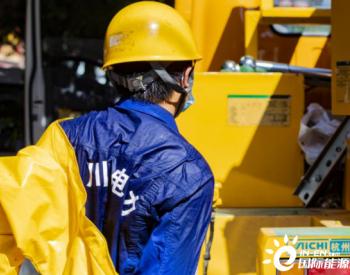 今夏第三次创历史新高 5日<em>四川</em>电网用电负荷达4427万千瓦