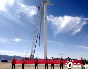 <em>中广核</em>青海冷湖三期50MW风电项目完成首台风机吊装