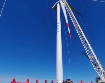 青岛天能内蒙古别力古台项目首台H120L-2.0MW机组完成吊装
