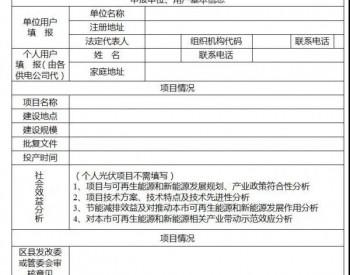 上海市开展2020首批可再生能源和新能源<em>专项资金</em>扶持项目申报工作