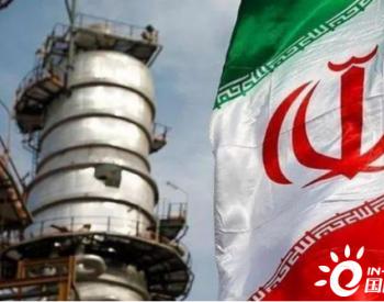 伊朗通过的这份草案,可能改变全球油气平衡