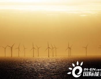 爱沙尼亚与拉脱维亚计划建造1吉瓦海上风电场