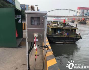 江苏张家港海事局岸电辖区7月份船舶岸电使用量环比上升60%