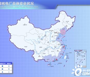 国家<em>核安全</em>局公布中国核电厂总体状况