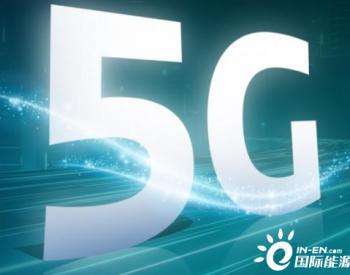中国电信、国家电网和华为等成功立项 <em>5G</em> 智能电网研究项目