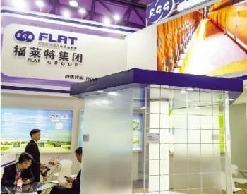 福萊特受益玻璃價格大漲凈利增76% 光伏玻璃供不應求擬加大擴產