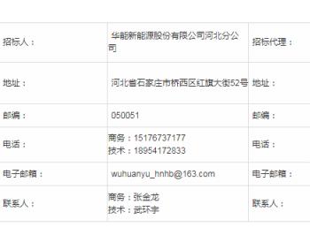 招标丨华能河北<em>张北白庙滩风电场</em>项目通信设备采购招标公告