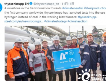 """""""氢能炼钢""""的中国突破:酒钢氢冶金中试试验顺利进行"""