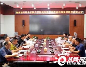 湖南湘潭市首次对<em>生态环境损害赔偿</em>案件进行磋商