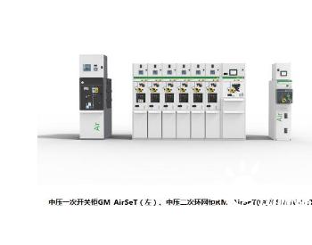施耐德电气发布全新无六氟化硫中压开关设备迈出助力<em>电网</em>低碳化的关键一步