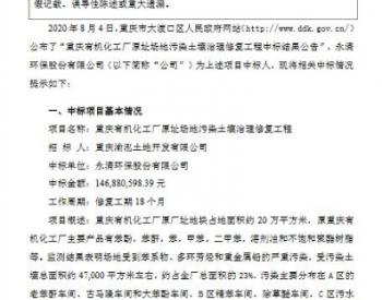 中标丨永清环保:中标1.47亿元<em>污染</em>土壤治理修复工
