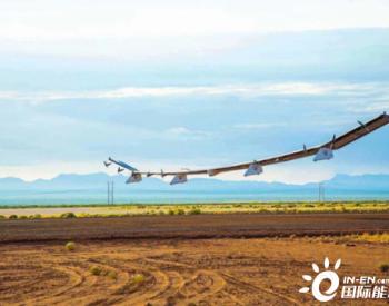 <em>太阳能</em>驱动的Sunglider无人机在美国太空港成功完成又一轮测试