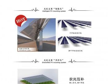 2020SNEC|格瑞士邀您相聚上海