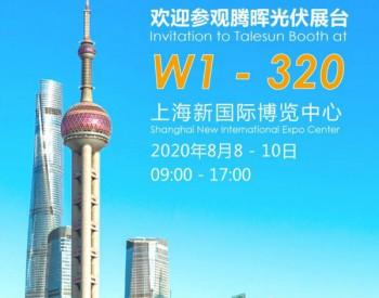 2020年上海SENC展会邀请函