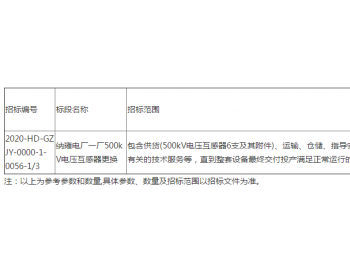 招标   国家电投集团贵州纳雍电厂一厂500kV电压互感器更换招标公告