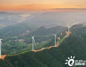 年减少二氧化碳排放13.5万吨 湖北崇阳罗家山风电场投运并网送电