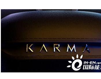 电动汽车初创公司Karma被指控窃取竞争对手计划