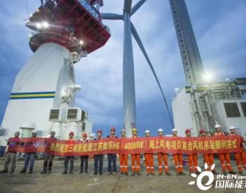 江苏如东H6(400MW)海上风电<em>项目</em>首台风机吊装完成