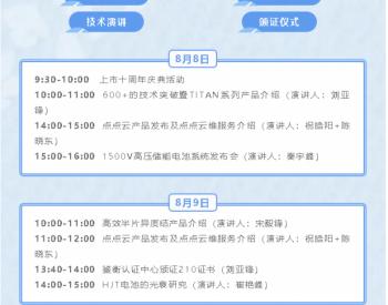 东方日升2020SNEC活动时间表