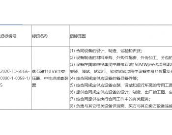 招标|国家<em>电投</em>集团<em>宁夏</em>落石滩光伏项目110kV主变压器、中性点成套装置招标招标公告