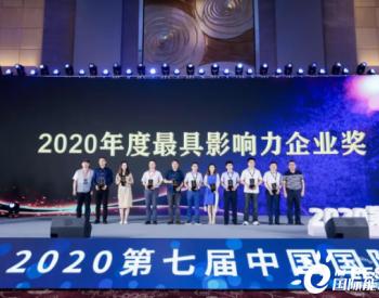 获奖喜讯!固德威逆变器2020年再斩国内两项储能光伏行业大奖!