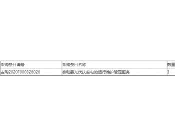 招标 江西省泰和县扶贫办公室泰和县<em>光伏扶贫</em>电站运行维护管理服务竞争性磋商招标公告