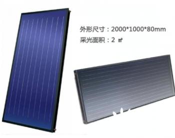 平板<em>太阳能</em>热水器好用吗?