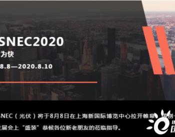 正信邀您相聚<em>SNEC2020</em>,畅游光电世界