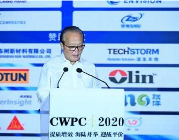 CWPC2020:振石集团主席、巨石公司总裁张毓强作开幕式致辞