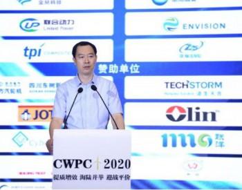 CWPC2020:国电联合动力技术有限公司董事长褚景春作开幕式致辞