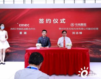 中来与IMEC将扩大合作,继续深耕N型双面<em>光伏领域</em>