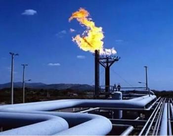投资49亿元!天然气储运项目落户渝北