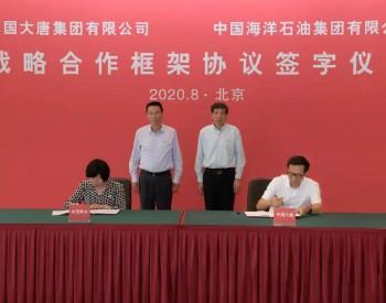 两位董事长出席!中国海油与大唐集团签署战略协议