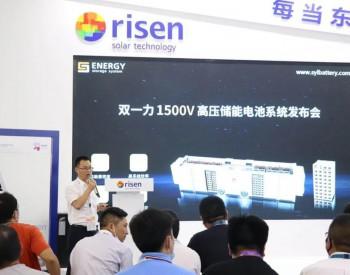 双一力1500V储能系统及储能电池双双首先通过UL9
