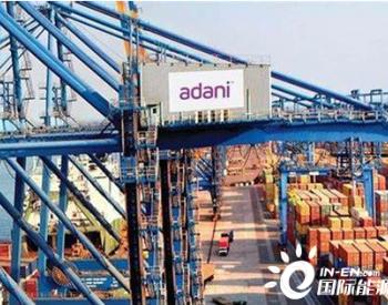 阿达尼企业集团CFO:对国内煤矿拍卖不感兴趣